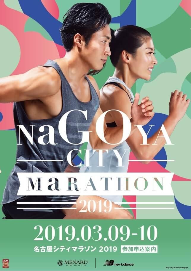 名古屋シティマラソン2019ポスター