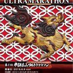 第8回飛騨高山ウルトラマラソン
