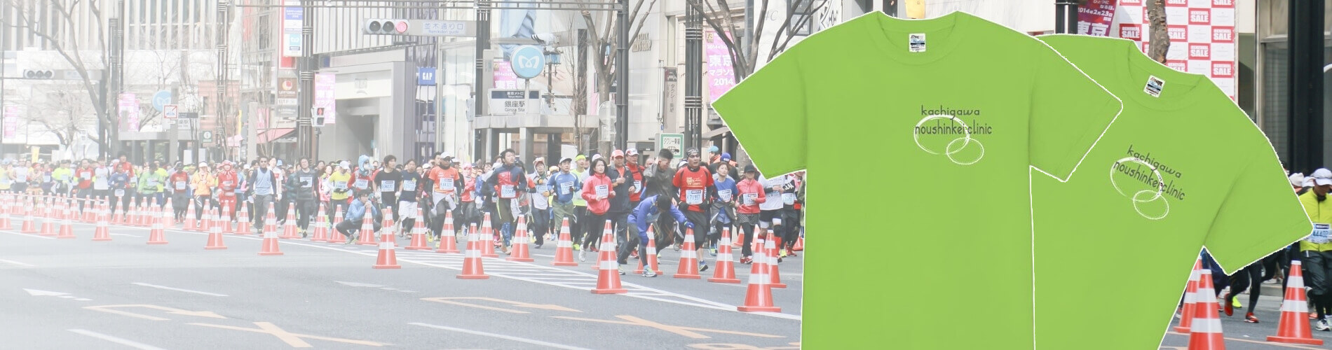 マラソンを通じた健康づくり