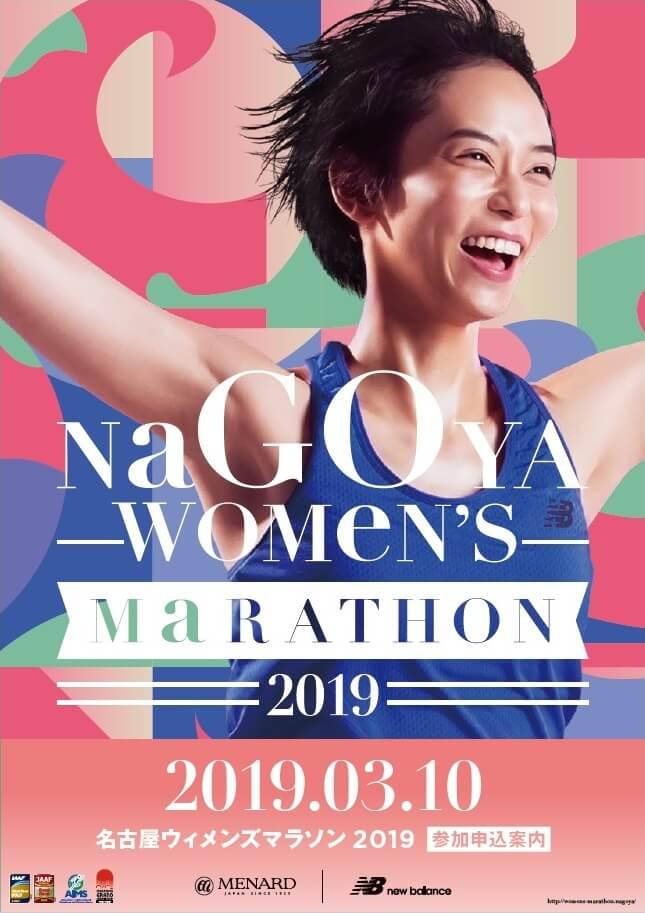 名古屋ウィメンズマラソン2019ポスター