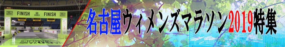 名古屋ウィメンズマラソン2019攻略特集へ