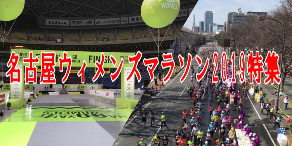 名古屋ウィメンズマラソン2019特集