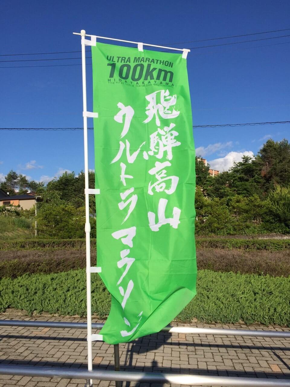 飛騨高山ウルトラマラソンのぼり