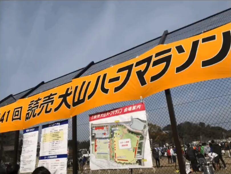 第41回 読売犬山ハーフマラソン