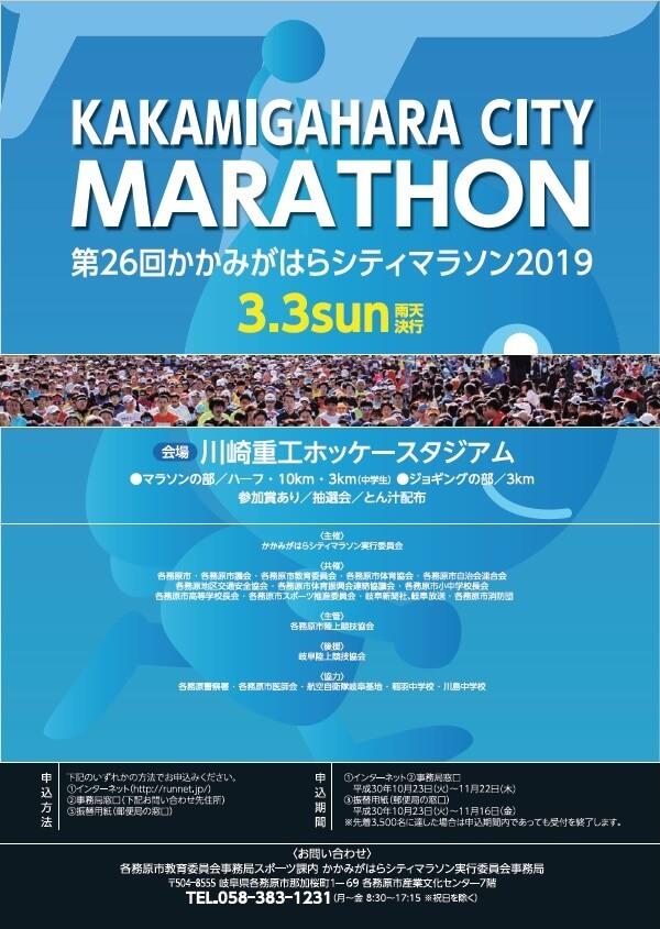 第26回かかみがはらシティマラソン2019ポスター