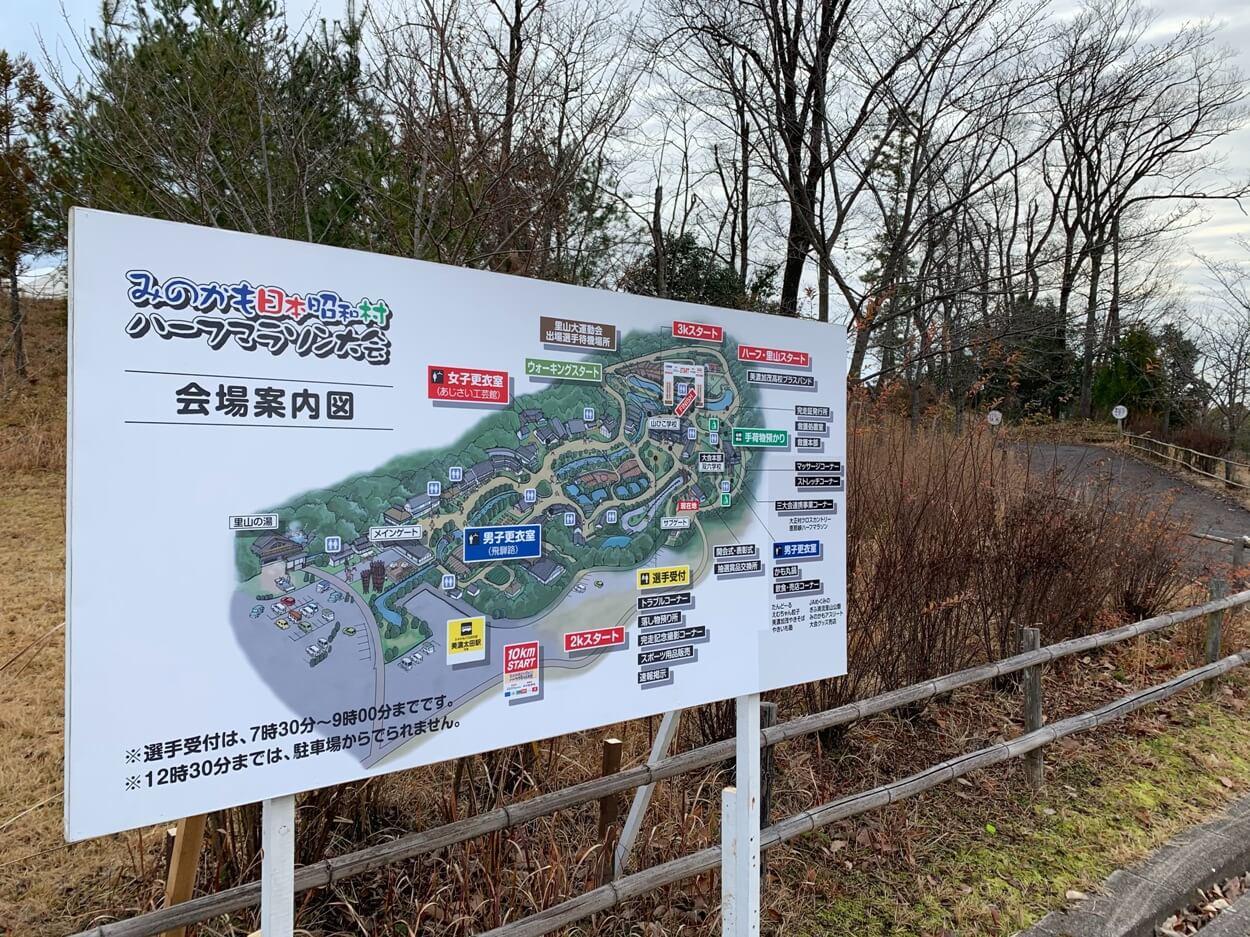 みのかも日本昭和村ハーフマラソン大会会場案内図