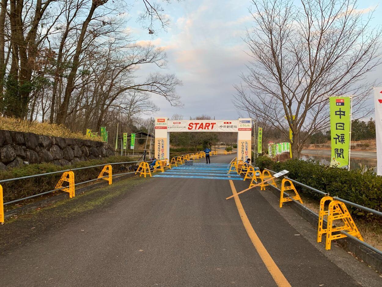 みのかも日本昭和村ハーフマラソン大会のスタートゲート